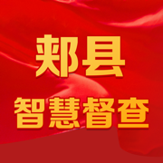 郏县智慧督查平台