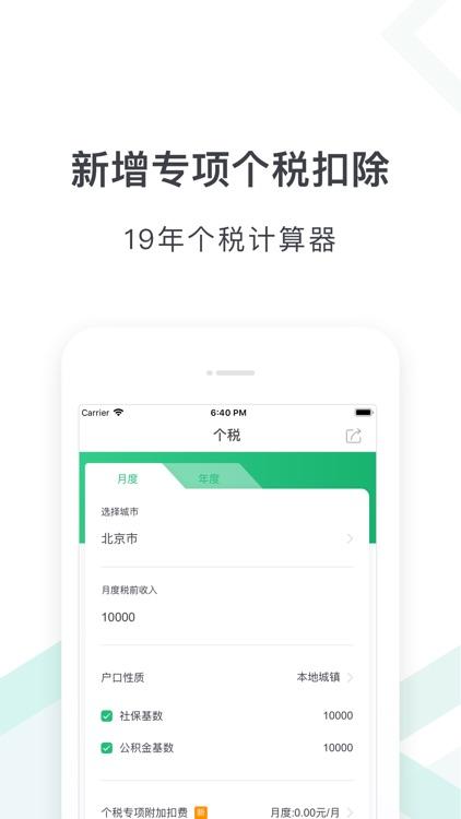 社保计算器-新起征点个税五险一金查询工具 screenshot-3