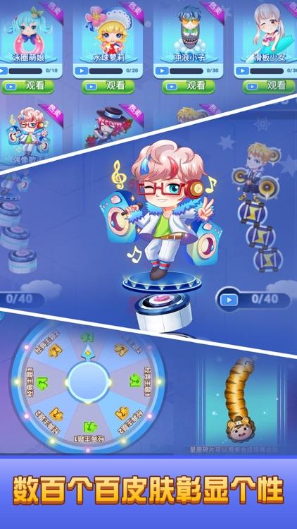 贪吃蛇蛇 screenshot-1