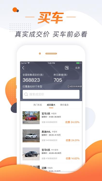 老司机汽车-选车买车查报价 screenshot-3