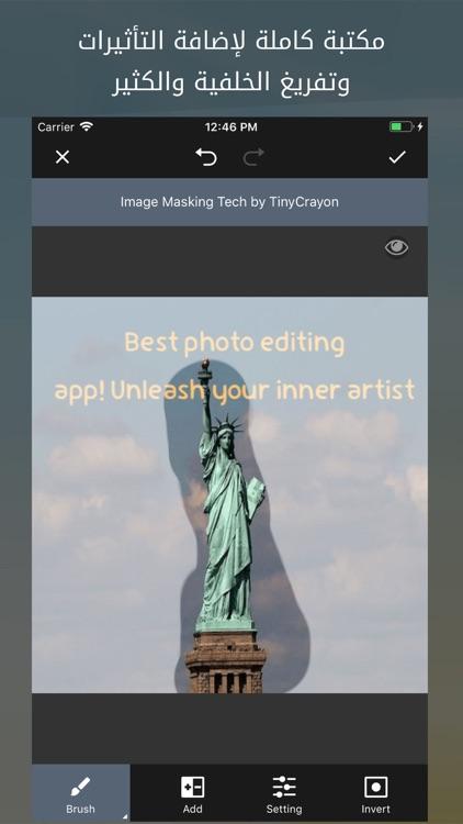 تصميمي - صمم ستيكراتك screenshot-3