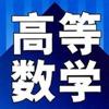Ma Qiang - 考研高数大全最新版 アートワーク