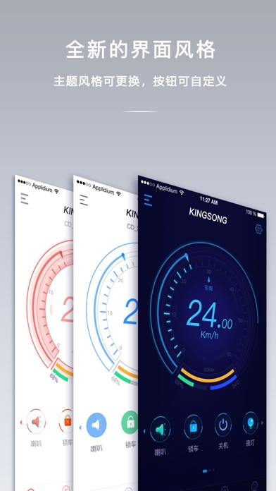 kingsong_NEW app image