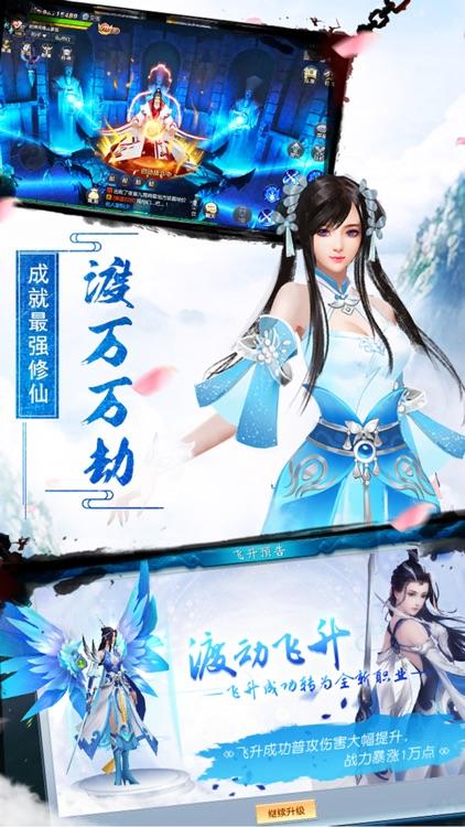 剑仙问情-国风唯美仙侠游戏 screenshot-3