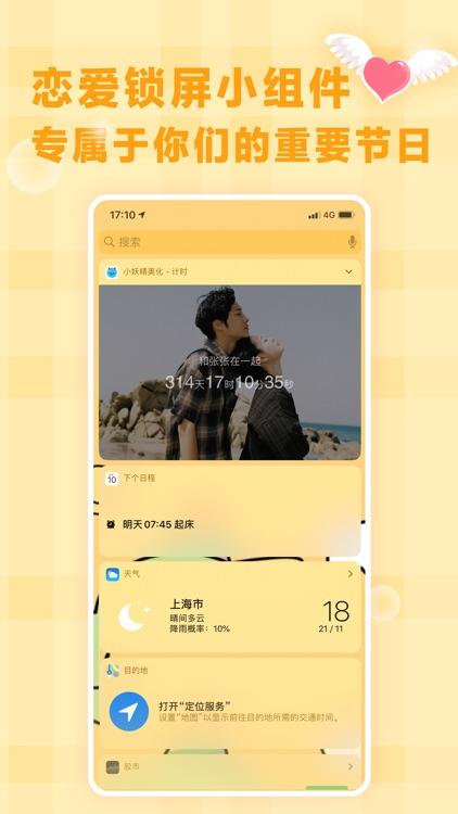 小妖精美化-情侣纪念日高考倒计时 screenshot-3