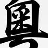 広東語辞書 - 発音記号検索、漢字-発音記号変換 - iPhoneアプリ
