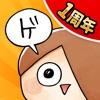 ゆる~いゲゲゲの鬼太郎 妖怪ドタバタ大戦争 iPhone / iPad