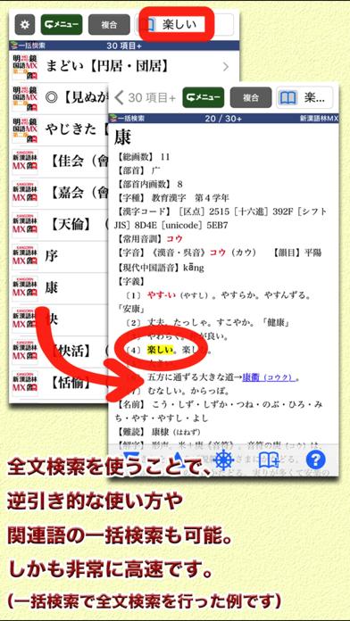 明鏡MX第二版・新漢語林MX【大修館書店】のおすすめ画像5