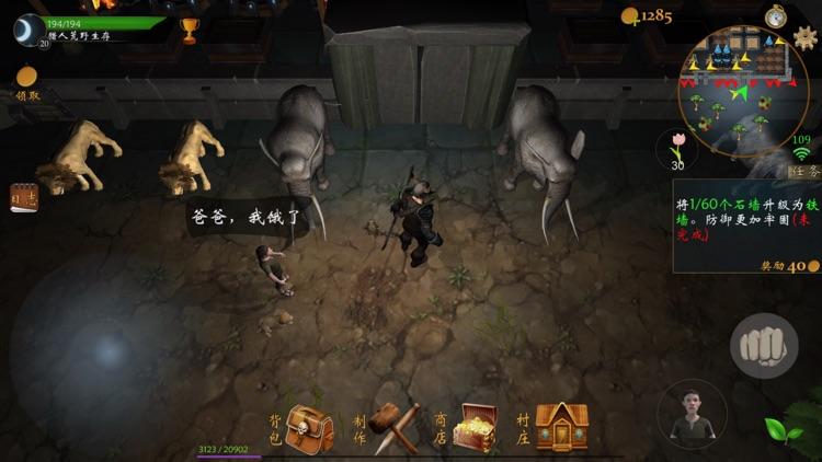猎人荒野生存online(多人联网求生游戏) screenshot-8
