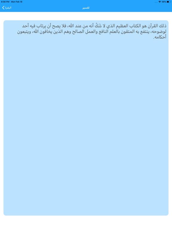 تفسير القرآن الكريم بدون نت screenshot 8