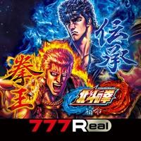 777Real(スリーセブンリアル) [777Real]パチスロ北斗の拳 宿命のアプリ詳細を見る