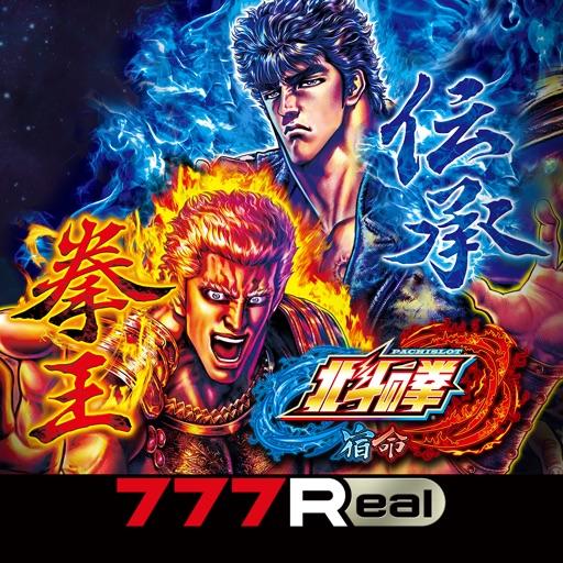 [777Real]パチスロ北斗の拳 宿命-無料パチスロアプリ, パチスロ, サミー-512x512bb