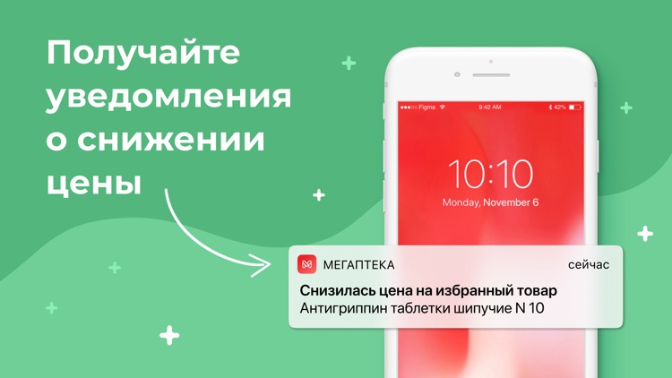 Аптека онлайн - Мегаптека.ру screenshot-4