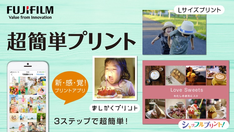 FUJIFILM 超簡単プリント 〜スマホで写真を簡単注文〜