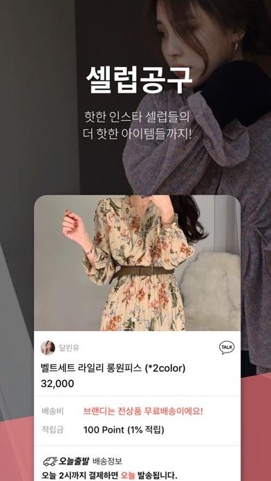 브랜디 – 여성들의 쇼핑앱 for Windows