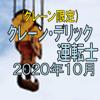 TAKARA License 株式会社 - クレーン (限定) デリック運転士 2020年10月 アートワーク