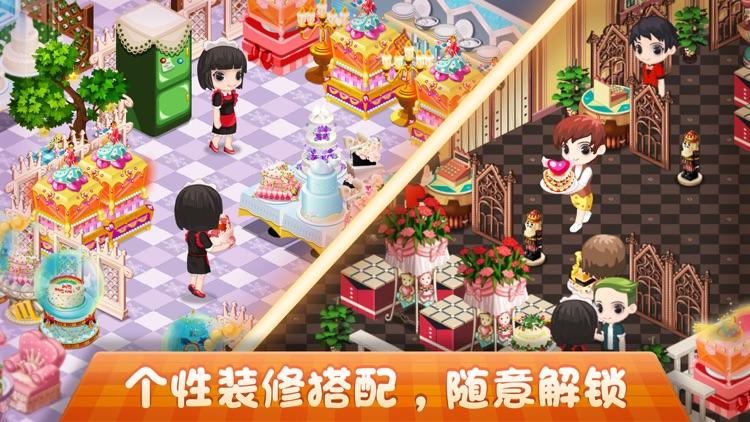 梦幻蛋糕店-经典回归 screenshot-3