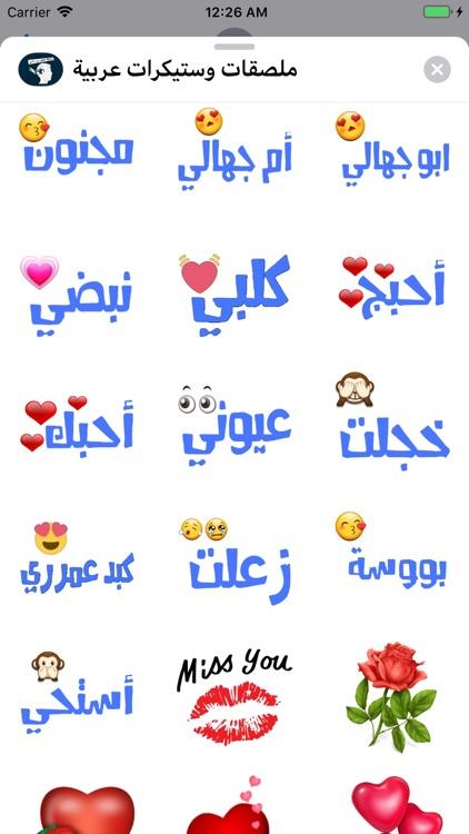 ملصقات وستيكرات عربية screenshot-8