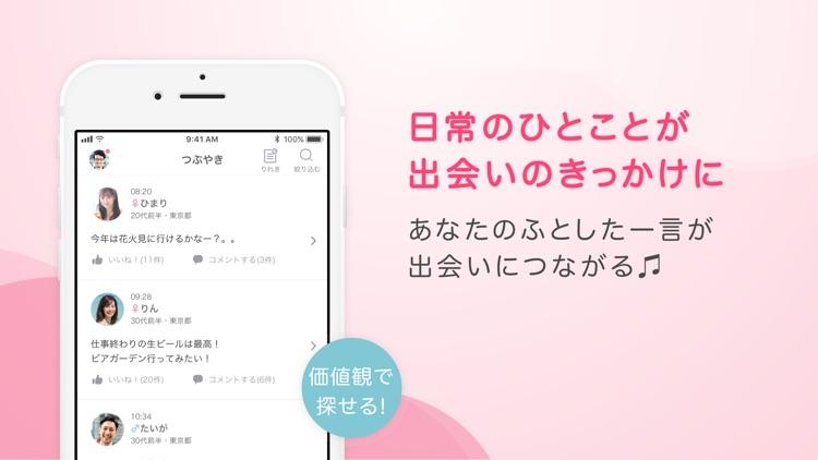 多目的マッチングアプリワクワク screenshot-4