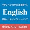 初心者のための英語 - iPhoneアプリ