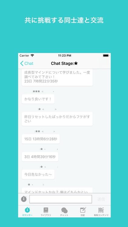 禁欲カウンター - 男を上げる禁欲サポーター screenshot-3