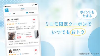 minimo(ミニモ)24時間予約可!美容サロン予約アプリのおすすめ画像3