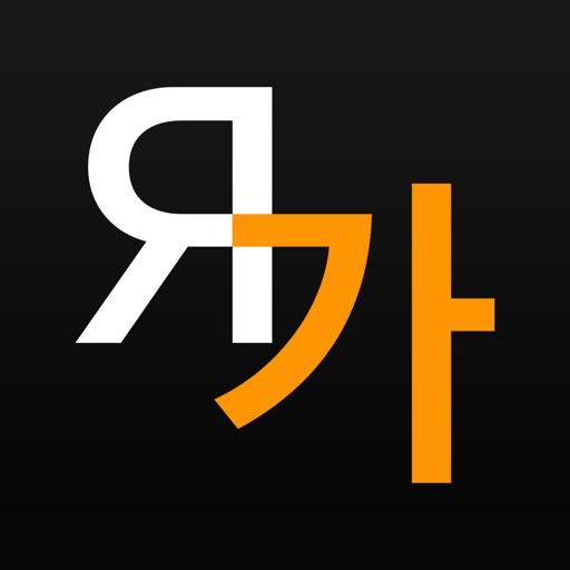 KoRusDic Pro 한러/러한 7-in-1 사전