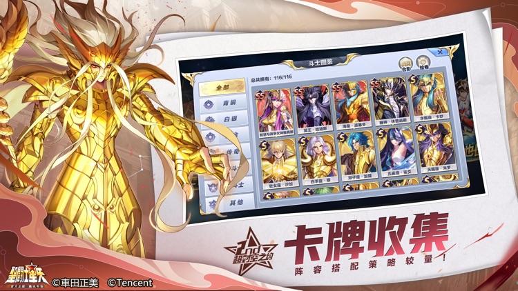 圣斗士星矢(腾讯) screenshot-4