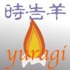 ゆらぎ時計 1/f - yuragi clock