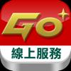 群益GO+ 線上服務