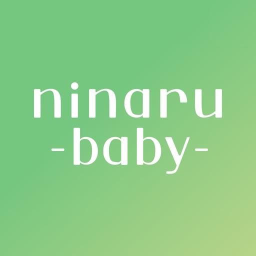育児アプリ ninaru baby 赤ちゃんの子育てに