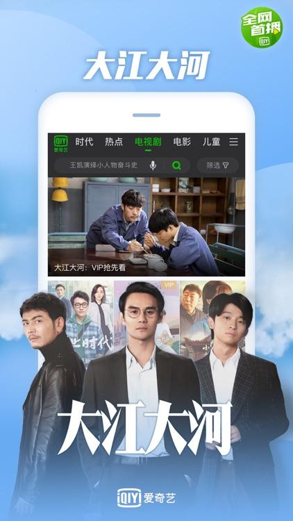 爱奇艺 screenshot-2