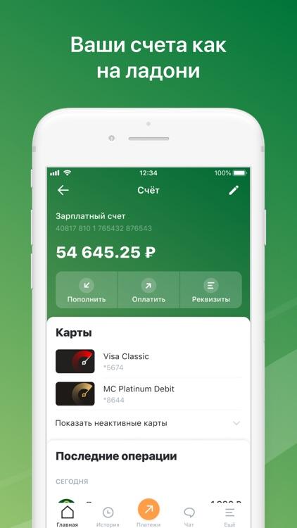 ВУЗ-банк screenshot-3