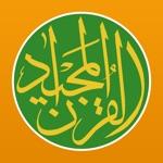 Koran Majeed – القرآن المجيد