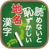 読めないと恥ずかしい地名漢字 - iPhoneアプリ