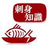 刺身の知識-Li Guo