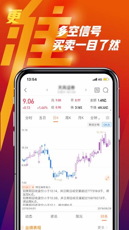 天风高财生-股票开户 炒股理财 screenshot-3