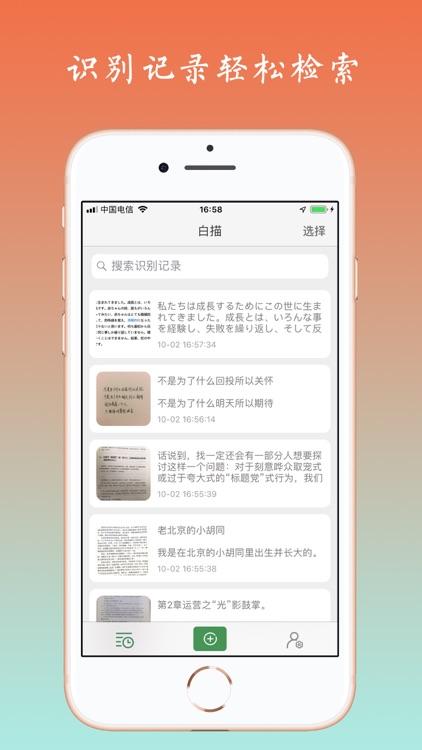 BaiOCR - Text grabber scanner screenshot-6