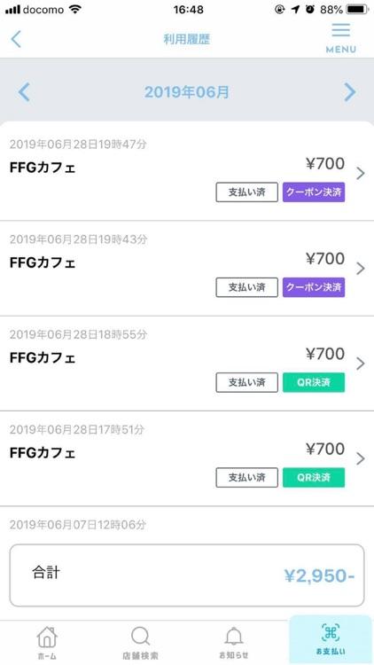 YOKA!Pay(よかペイ) - 福岡銀行スマホ決済アプリ screenshot-4