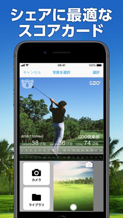 GDOスコア-ゴルフのスコア管理 GPSマップで距離を計測 ScreenShot5
