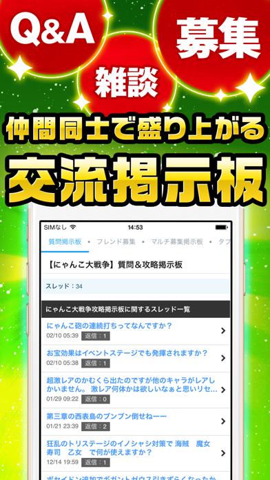 にゃんこ究極攻略 for にゃんこ大戦争 ScreenShot2