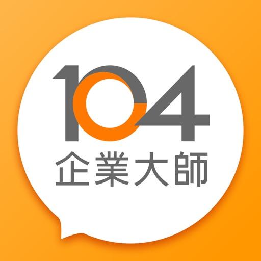 104企業大師 - 雲端人資平台