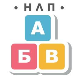 НЛП Алфавит игра