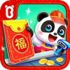 かいものだいすき-BabyBus - iPhoneアプリ