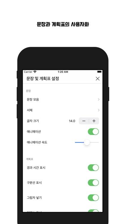 계획표는, 동그라미 - 일정관리 앱과 위젯 screenshot-5