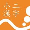 小二漢字練習 - iPadアプリ