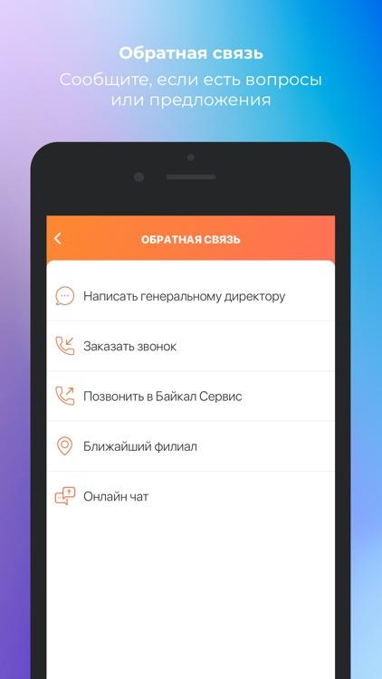 Байкал Сервис ТК screenshot-4