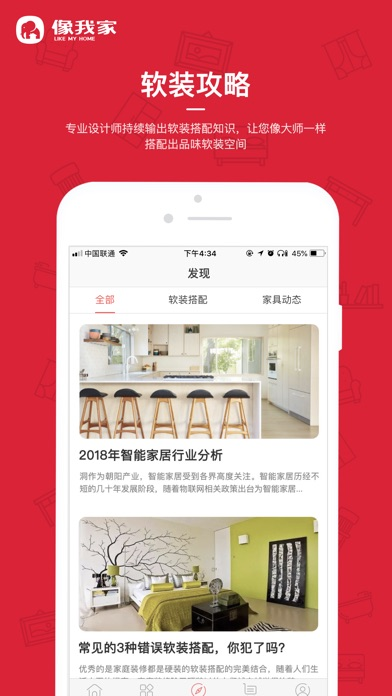 Screenshot for 像我家 in Viet Nam App Store