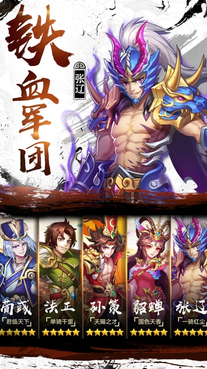 少年名将-三国炫技RPG卡牌手游 screenshot-4