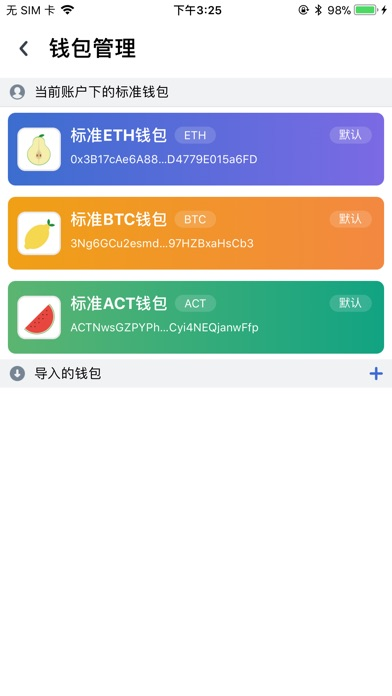 Screenshot for 链银钱包 in Russian Federation App Store